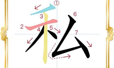 kanji-n4-japanese-0195