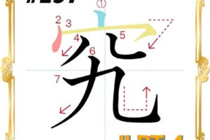 kanji-n4-japanese-0197
