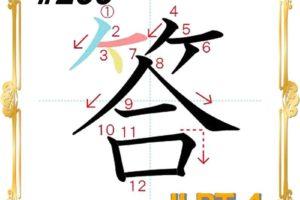 kanji-n4-japanese-0200