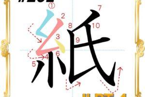 kanji-n4-japanese-0201