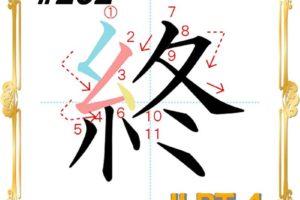 kanji-n4-japanese-0202