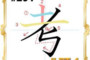 kanji-n4-japanese-0204
