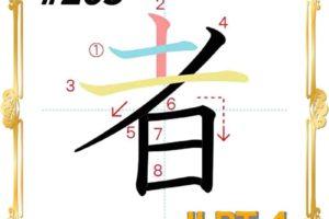 kanji-n4-japanese-0205