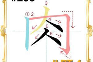 kanji-n4-japanese-0206