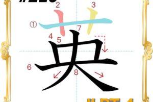 kanji-n4-japanese-0210