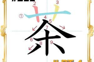 kanji-n4-japanese-0211