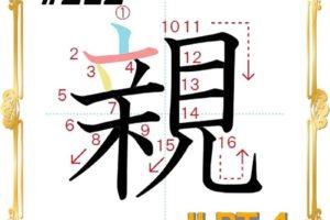 kanji-n4-japanese-0212