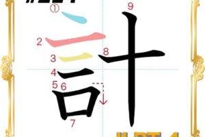 kanji-n4-japanese-0214