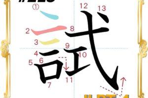 kanji-n4-japanese-0215