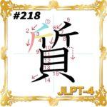kanji-n4-japanese-0218