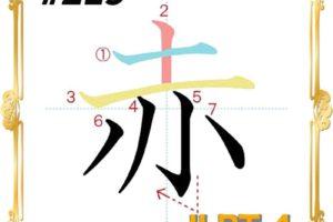 kanji-n4-japanese-0219