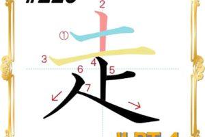 kanji-n4-japanese-0220