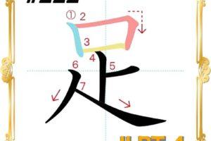 kanji-n4-japanese-0222