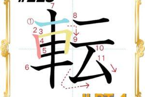 kanji-n4-japanese-0223