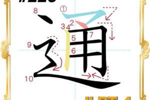 kanji-n4-japanese-0226