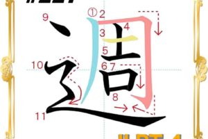 kanji-n4-japanese-0227