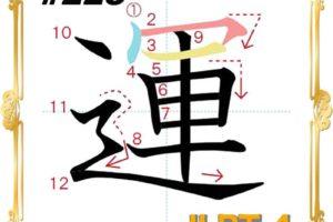kanji-n4-japanese-0228