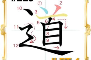 kanji-n4-japanese-0229