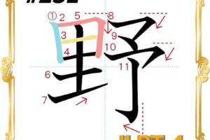 kanji-n4-japanese-0231