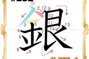 kanji-n4-japanese-0232