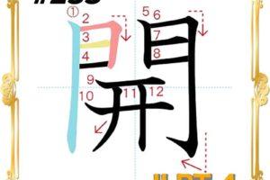 kanji-n4-japanese-0233