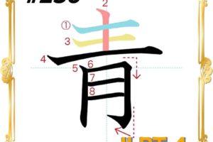 kanji-n4-japanese-0236