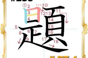 kanji-n4-japanese-0238