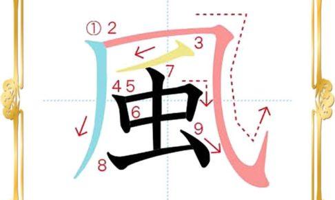 kanji-n4-japanese-0239