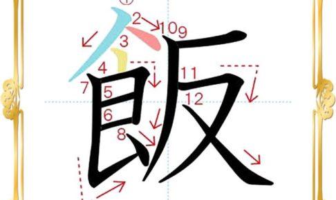 kanji-n4-japanese-0240
