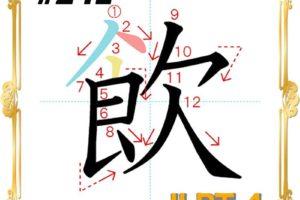 kanji-n4-japanese-0241