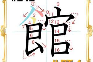 kanji-n4-japanese-0242