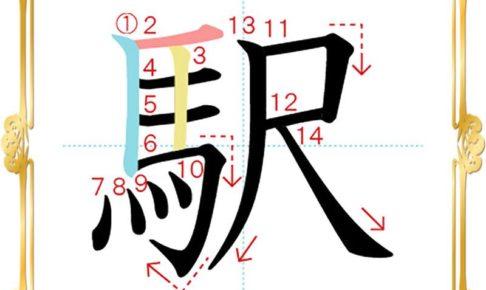 kanji-n4-japanese-0243