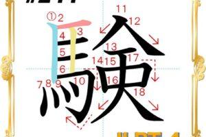 kanji-n4-japanese-0244