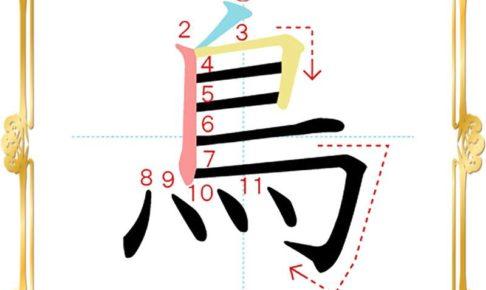 kanji-n4-japanese-0246