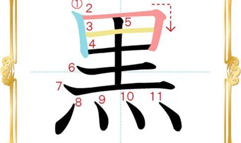 kanji-n4-japanese-0247