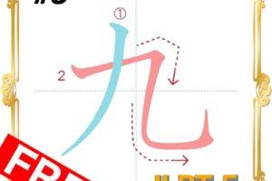 kanji-n5-japanese-0008