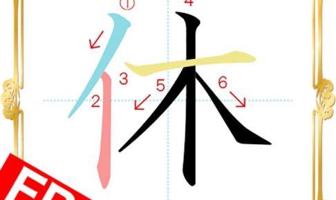 kanji-n5-japanese-0013