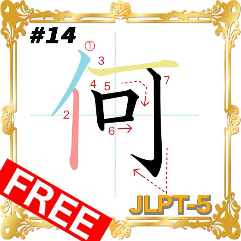 kanji-n5-japanese-0014