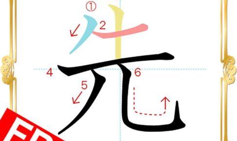 kanji-n5-japanese-0015