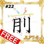 kanji-n5-japanese-0022