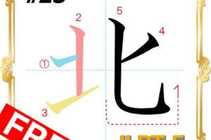 kanji-n5-japanese-0023