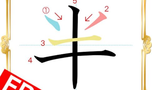 kanji-n5-japanese-0027