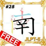 kanji-n5-japanese-0028