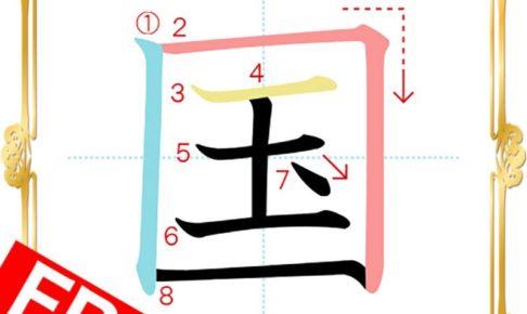 kanji-n5-japanese-0033