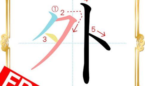 kanji-n5-japanese-0035
