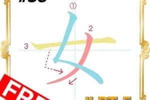 kanji-n5-japanese-0038