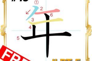 kanji-n5-japanese-0045