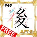 kanji-n5-japanese-0046