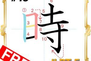 kanji-n5-japanese-0048