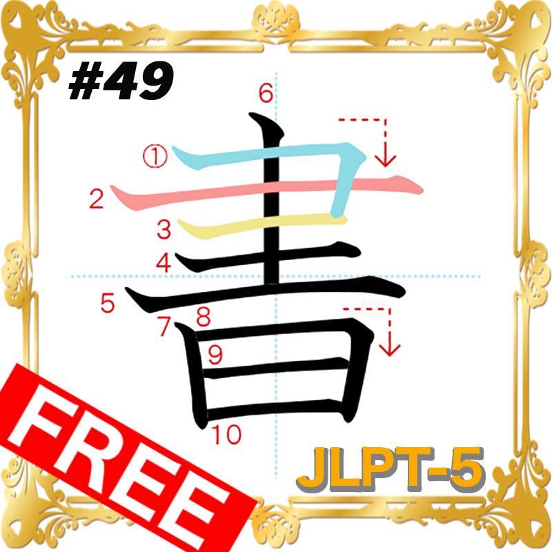 kanji-n5-japanese-0049